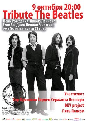 Трибьют The Beatles в Харькове