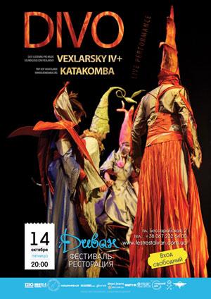 концерт Vexlarsky Orchestra
