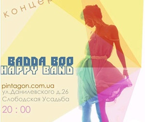 концерт Badda Boo Happy Band Харьков