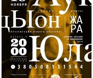 концерт АукцЫон Харьков