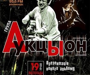 Киев АукцЫон