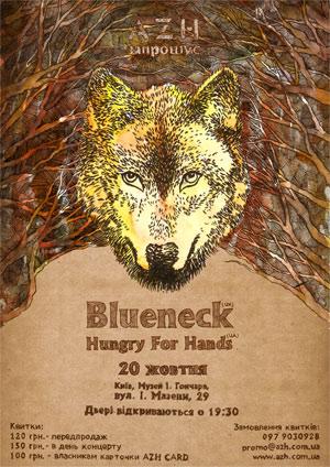 BLUENECK Киев