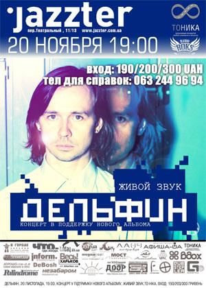 Концерт Дельфин в Харькове