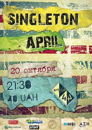 Singleton и April в клубе 44