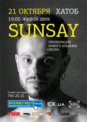 концерт SunSay 21 октября в Харькове