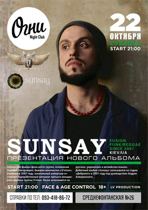 концерт SunSay Одесса