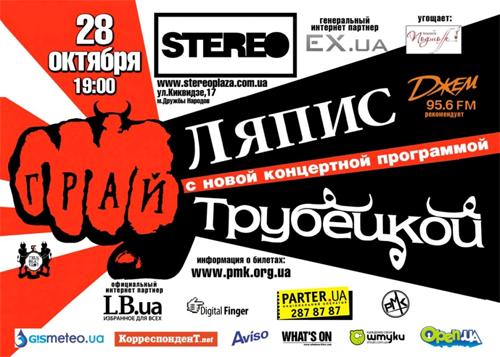 концерт Ляпис Трубецкой