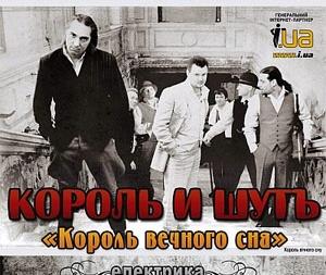 концерт Король и Шут Киев