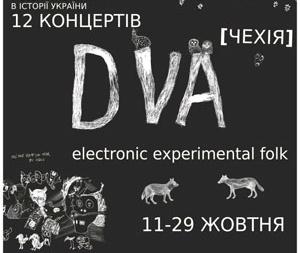 концерт DVA