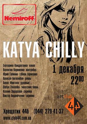 концерт Катя Чили в клубе 44