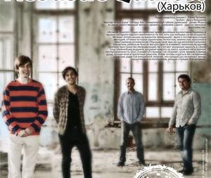 Acoustic Quartet в Харькове 3 декабря