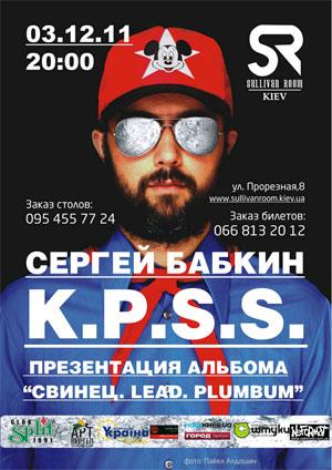 Концерт Сергей Бабкин в «Sullivan Room»