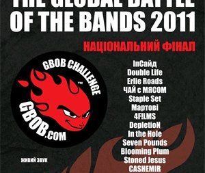 Фінал The Global Battle Of The Bands