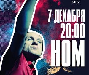 Н.О.М. в Киеве