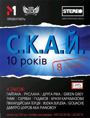 концерт СКАЙ афиша