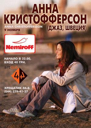 концерт Анна Кристофферссон в Киеве