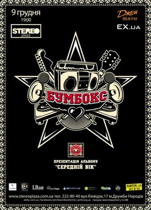 концерт Бумбокс в Stereo Plaza
