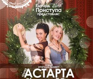 Диля и АСТАРТА в Харькове 9 декабря