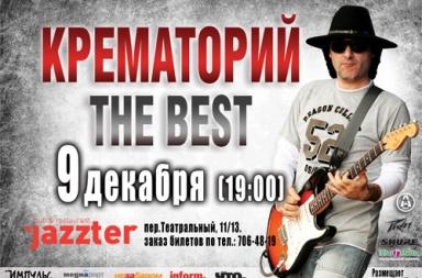 концерт Крематорий в Харькове