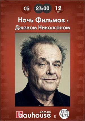 Ночь фильмов с Джеком Николсоном
