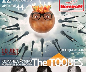 The Toobes концерт