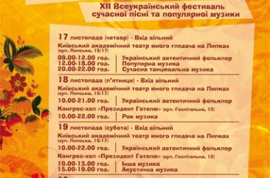 афіша Червона Рута 2011