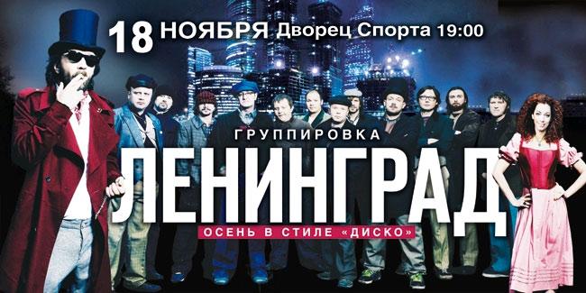 Концерт Ленинград в Киеве