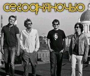 концерт Сегодня ночью в Киеве