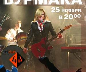 концерт Мария Бурмака в клубе 44