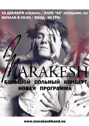 концерт Marakesh в клубе 44