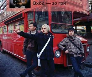 концерт FONTALIZA в Одессе