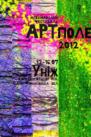 афіша АртПоле 2012