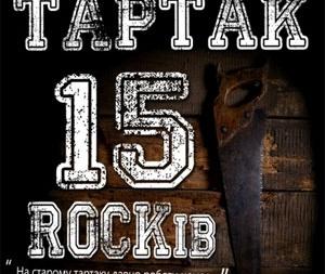 концерт Тартак до свого 15-річчя