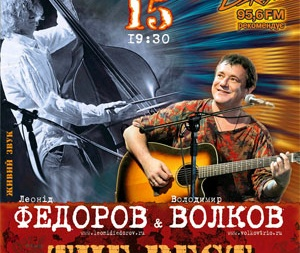 концерт Федоров и Волков в Киеве