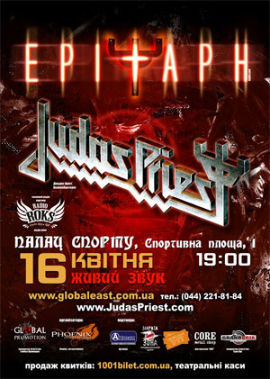 афиша Концерт Judas Priest в Киеве