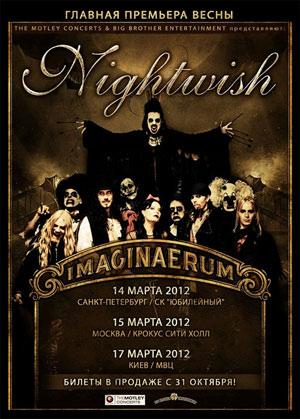 концерт Nightwish в Киеве