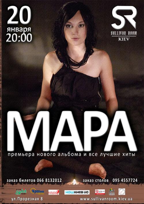 концерт МАРА в Киеве