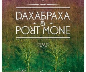 концерт ДахаБраха та Port Mone