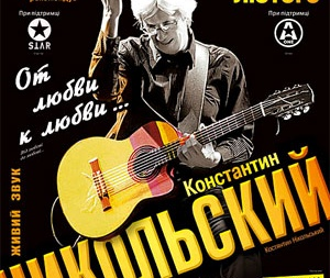 концерт Константин Никольский