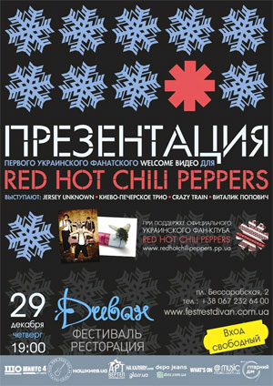 Red Hot Chili Peppers пати в Киеве