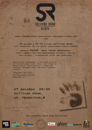Проект Виктора Придувалова Void
