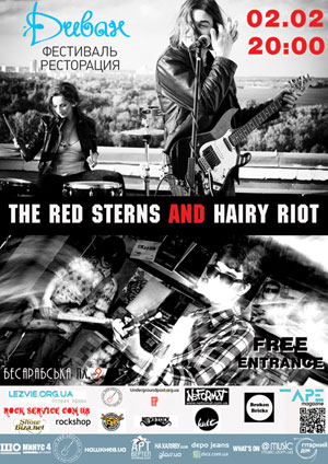 концерт The Red Sterns