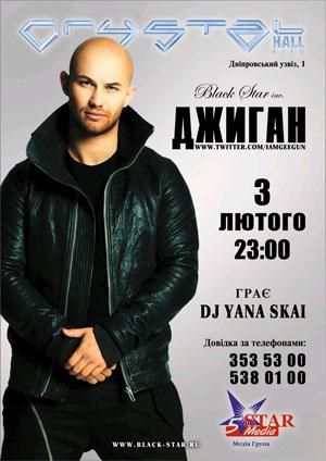 концерт Джиган в Киеве