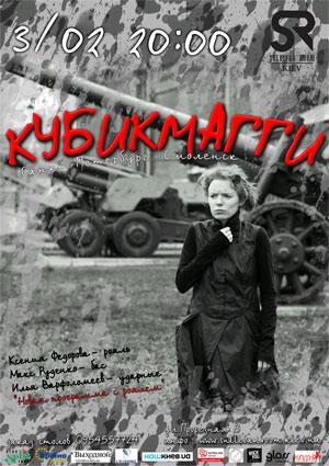 концерт КУБИКМАГГИ в Киеве