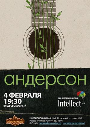 концерт Андерсон Київ