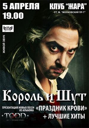 Концерт Король и Шут в Харькове
