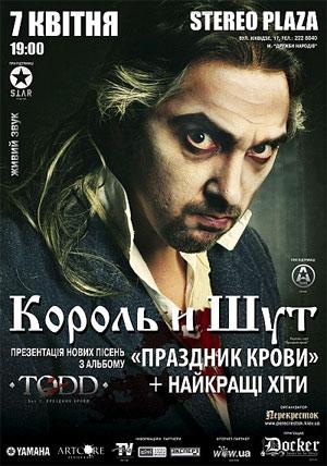концерт Король и Шут в Киеве