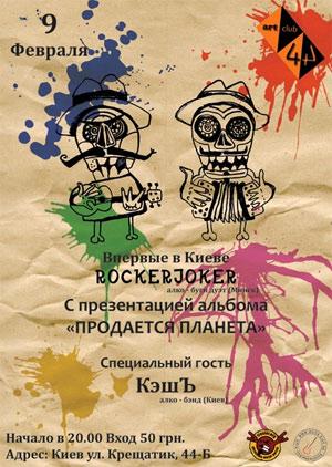 концерт ROCKER JOKER в Киеве