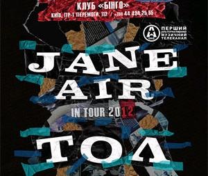 концерт Jane Air и ТОЛ в Киеве