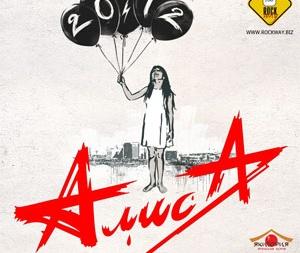 концерт АлисА в Харькове